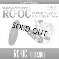 【スタジオコンポジット/スタンダードプラス】 【数量限定】カーボンクランクハンドル RC-OC(オケアノス専用ハンドル)  【98-110mm】 【フルカーボンTバーハンドル】