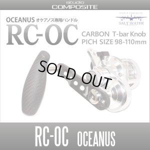 画像1: 【スタジオコンポジット/スタンダードプラス】 【数量限定】カーボンクランクハンドル RC-OC(オケアノス専用ハンドル)  【98-110mm】 【フルカーボンTバーハンドル】[販売終了]