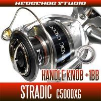 シマノ 15ストラディック C5000XG用 ハンドルノブベアリング(+1BB)