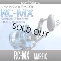 【スタジオコンポジット/スタンダードプラス】 【数量限定】カーボンクランクハンドル RC-MX(マーフィックス専用ハンドル)  【110mm】 【フルカーボンTバーハンドル】(在庫限りで生産終了)