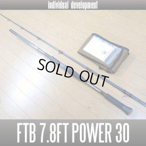画像4: 【ID/individual development】 FTB for THE BEAST 7.8ft Power 30 (FTB7830)