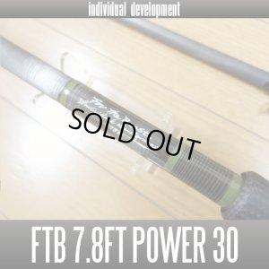 画像3: 【ID/individual development】 FTB for THE BEAST 7.8ft Power 30 (FTB7830)