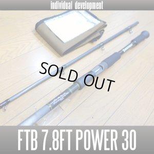 画像1: 【ID/individual development】 FTB for THE BEAST 7.8ft Power 30 (FTB7830)