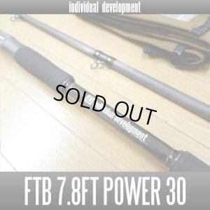 画像2: 【ID/individual development】 FTB for THE BEAST 7.8ft Power 30 (FTB7830)