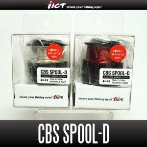 画像1: 【Tict/ティクト】 シマノ・ダイワ用 CBS(カセットボビンシステム)スプール
