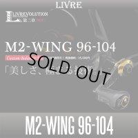 【リブレ/LIVRE】 M2-WING 96-104 カスタムバランサーセット