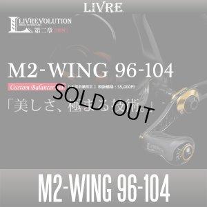 画像1: 【リブレ/LIVRE】 M2-WING 96-104 カスタムバランサーセット