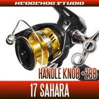 17サハラ用 ハンドルノブ2BB仕様チューニングキット (+2BB)