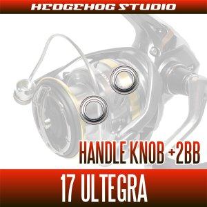 画像2: 17アルテグラ用 ハンドルノブ2BB仕様チューニングキット (+2BB)