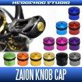 【HEDGEHOG STUDIO】 【ダイワ用 ZAION/ザイオン ノブ専用】 ハンドルノブキャップ (1個入り) HKCA