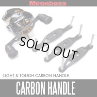 【Megabass/メガバス】 LIGHT & TOUGH カーボンハンドル 【ダイワ・アブ用】 *MGBA