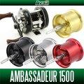【新色入荷】ABU 1500C用 軽量浅溝スプール Avail Microcast Spool (AMB1520R・AMB1540R)