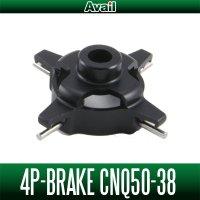 【Avail/アベイル】4P-Brake【CNQ50-38】 アベイル製マイクロキャストスプール:CNQ5026TR用