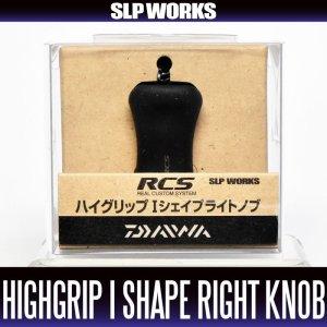 画像1: 【ダイワ純正】 RCS ハイグリップ Iシェイプ ライト ハンドルノブ HKRB