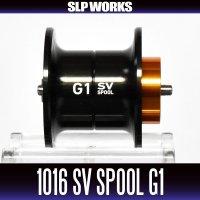 【ダイワ純正】RCS 1016 SV スプール G1 ブラック