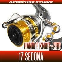 17セドナ 1000-C5000XG用 ハンドルノブ2BB仕様チューニングキット (+2BB)