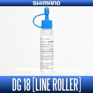 画像1: 【シマノ純正】 ラインローラー専用 特殊撥水グリス - DG18 - ※送料無料※