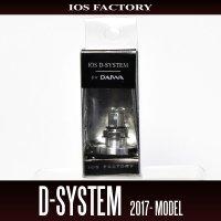 【IOSファクトリー】 Dシステム (17セオリー用)