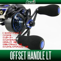 ★コンプリートセット★ 【Avail/アベイル】 ダイワ・アブ用 オフセットハンドル LT *AVHADA