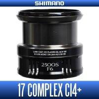 【シマノ純正】17コンプレックスCI4+ 2500S F6番 スペアスプール
