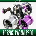 【五十鈴/イスズ】 BC520X・メガバス パガーニP300用 Avail マイクロキャストスプール BC5240R 旧モデル *MGBA