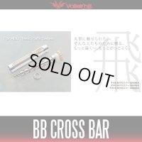 【Valleyhill / バレーヒル】BBクロスバー (在庫限りで生産終了)