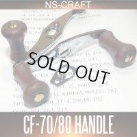 【NSクラフト】クラシカルハンドル クロムフォース CF-70/80 アブ・ダイワ・イスズ用