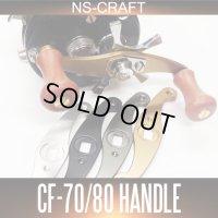 【NSクラフト】クラシカルハンドル  コスモフォース  CF-70/80 アブ・ダイワ・イスズ用
