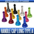 【新製品】【HEDGEHOG STUDIO/ヘッジホッグスタジオ】20ルビアス対応 ハンドルスクリューキャップ【ロングタイプ- A】HLC-SD-A