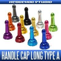 【新製品】【HEDGEHOG STUDIO/ヘッジホッグスタジオ】ダイワ・17月下美人EX対応 ハンドルスクリューキャップ【ロングタイプ- A】HLC-SD-A