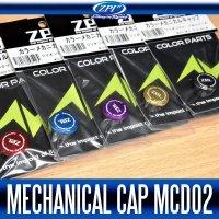 【ZPI】 カラーメカニカルキャップ MCD02 (16ジリオンSV TW用)