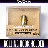 【ダイワ純正】RCS ローリングフックホルダー