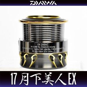 画像1: 【ダイワ純正】17月下美人EX 2004C用 純正スプール