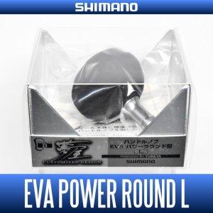 画像1: 【シマノ純正】 夢屋 ハンドルノブ EVA パワーラウンド型 【L】 HKEVA