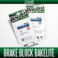【Avail/アベイル】シマノ バンタム純正スプール用 ベークライト製ブレーキブロック (4ヶ1セット)