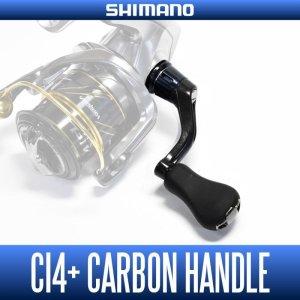 画像1: 【シマノ純正】 CI4+カーボンハンドル