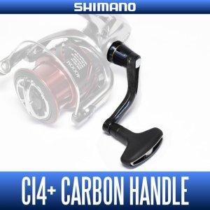 画像2: 【シマノ純正】 CI4+カーボンハンドル