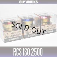 【ダイワ純正】 RCS ISOスプール 2500