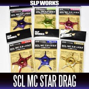 画像1: 【ダイワ純正】 SCL MC スタードラグ SLP WORKS