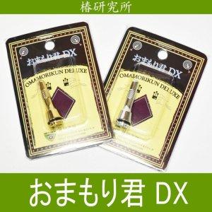 画像1: 【椿研究所】おまもり君 DX リールスタンド