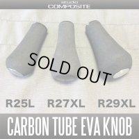 【スタジオコンポジット】カーボンチューブ EVAノブ R25L (単品) (在庫限りで生産終了)