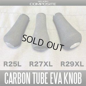 画像1: 【スタジオコンポジット】カーボンチューブ EVAノブ R25L (単品) (在庫限りで生産終了)