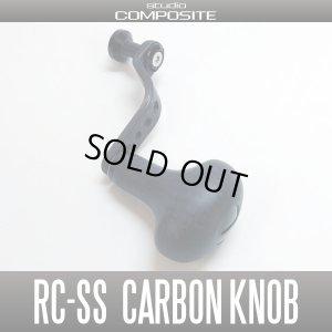 画像1: 【スタジオコンポジット】【2017年モデル】カーボンシングルハンドル RC-SS CARBON【カーボンフィットノブM ラバーコーティングモデル】