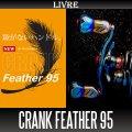 【リブレ/LIVRE】 CRANK Feather 95(クランクフェザー 95)