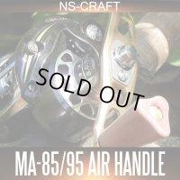 【NSクラフト】 パワードハンドルROBO:メタルアーム Air 85/95  アブ・ダイワ用