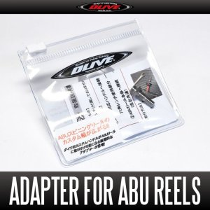 画像1: 【ドライブ/DLIVE】オプションパーツ アブガルシアリール用 接続アダプター