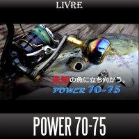 【リブレ/LIVRE】 POWER 70-75 ジギング&キャスティング パワーハンドル