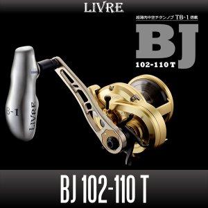 画像1: 【リブレ/LIVRE】 BJ 102-110 T(2018年新作ジギングハンドル : 超薄肉中空チタンノブ・TB-1搭載モデル)