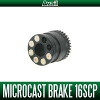 【Avail/アベイル】マイクロキャストブレーキ【16SCP】(アベイル製17クロナークMGL・16スコーピオン70用カスタムスプール対応モデル)