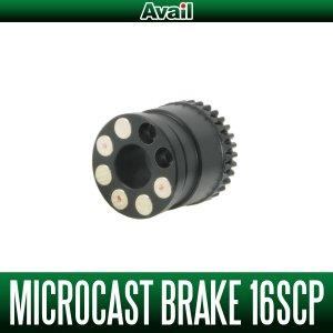 画像1: 【Avail/アベイル】マイクロキャストブレーキ【16SCP】(アベイル製17クロナークMGL・16スコーピオン70用カスタムスプール対応モデル)